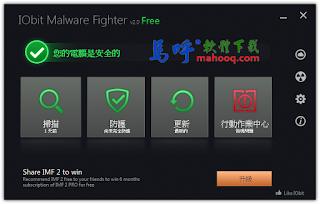 惡意軟體清除工具 IObit Malware Fighter Portable 免安裝中文版,間諜軟體清除程式