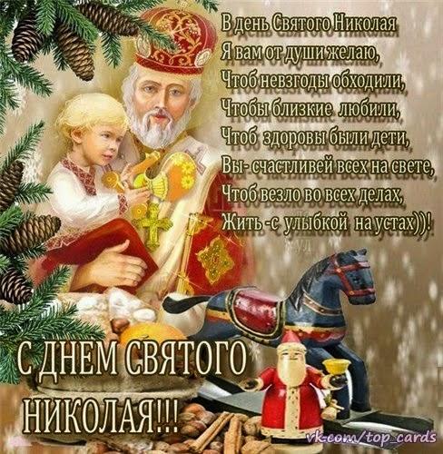 Поздравления со святым николаем на украинском