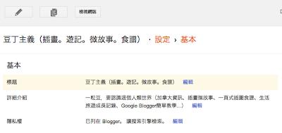 填妥網誌基本資料,以便搜尋器大概明白網誌內容。
