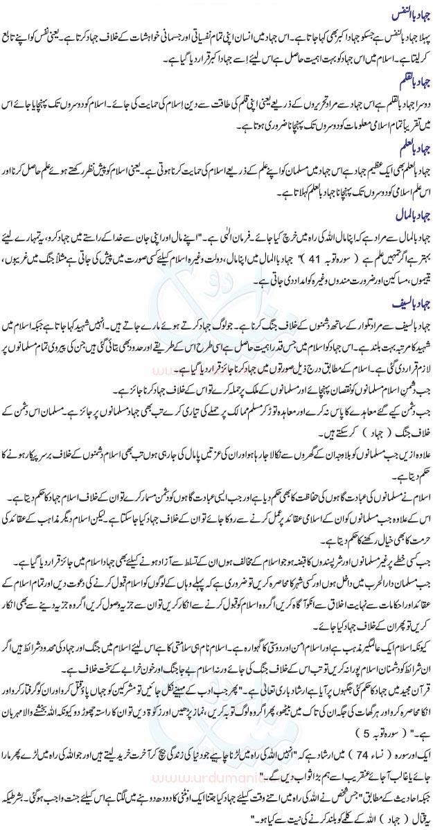 urdu essay terorism dehshat gardi Essay writing service owassignmentkxfdfmqbinfo nikola tesla research papers speaking in many tongues essays in foreign-language.