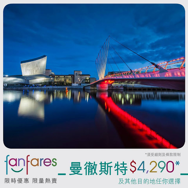 Fanfares 香港飛 曼徹斯特 HK$4290(連稅HK$5,624)