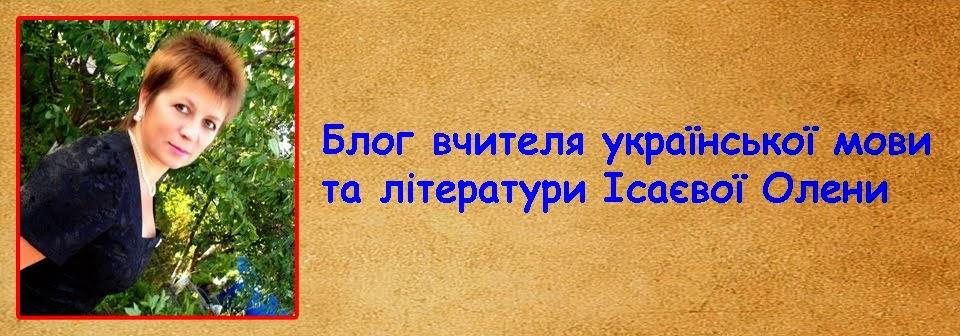 Блог вчителя української мови та літератури Ісаєвої Олени