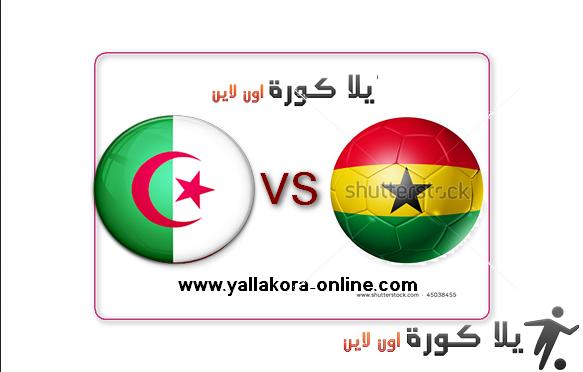 مشاهدة مباراة الجزائر وغانا يلا كورة اون لاين بث مباشر كأس أمم أفريقيا algeria vs ghana Africa cup 2015