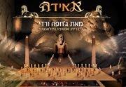 האופרה ישראלית - ג'וזפה ורדי - אאידה