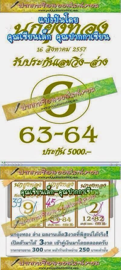 Thai Lottery Down Sure Digit 16-08-2014