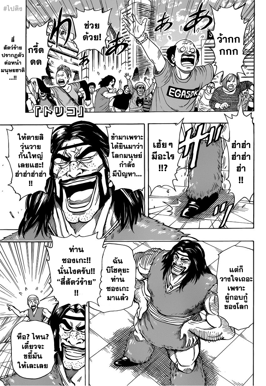 KingsMangaUP 2 Toriko 201   ความโกลาหลในโลกมนุษย์