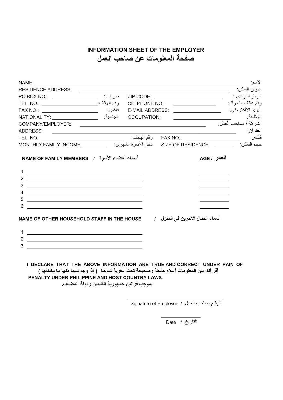 Guide to oec overseas employment certificate from polo dubai empoyer information sheet for a household worker yelopaper Images