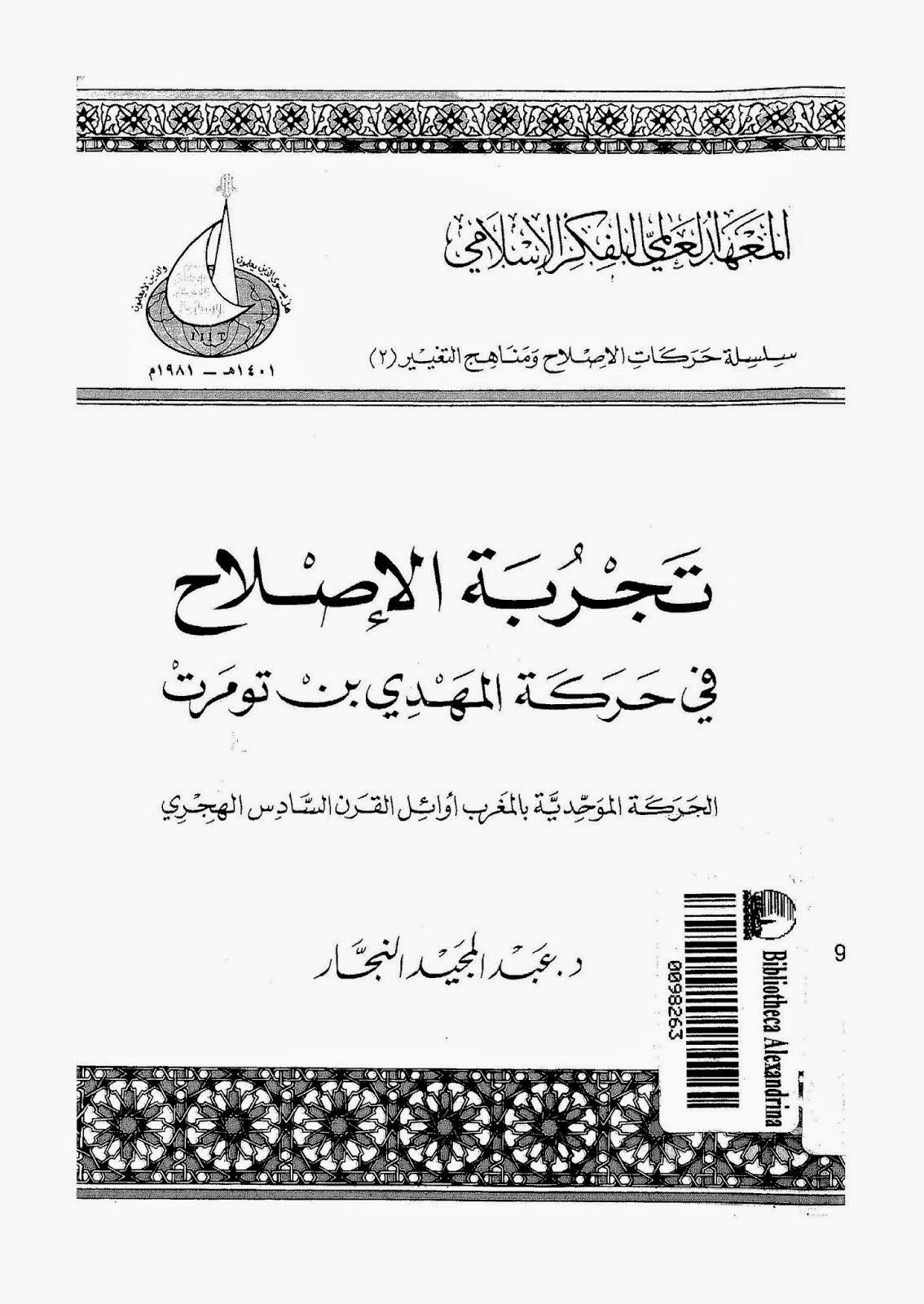 تجربة الإصلاح في حركة المهدي بن تومرت لـ عبد المجيد النجار