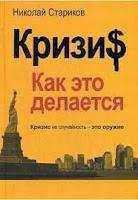 фото Умная книга про кризис
