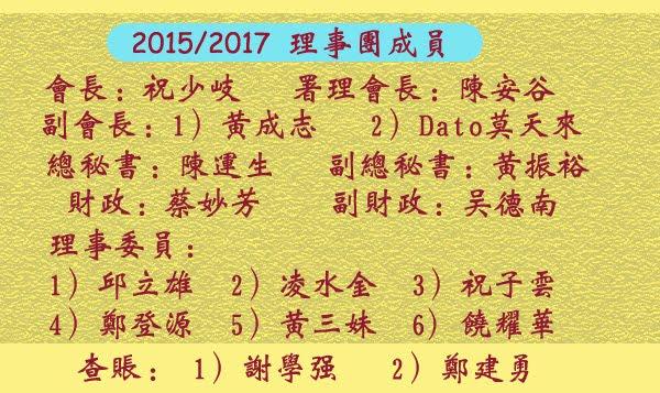 2015/2017 理事名单