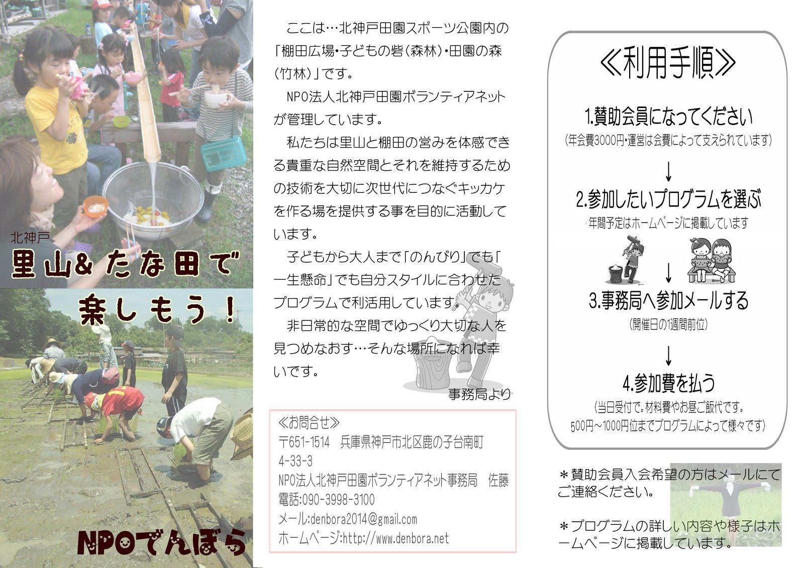 棚田紹介パンフ1