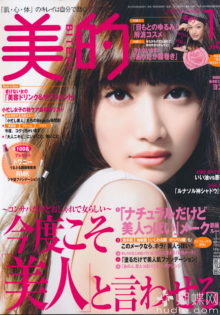 美的 (BITEKI) november 2012年11月号 【表紙】 ヨンア  youna japanese magazine scans