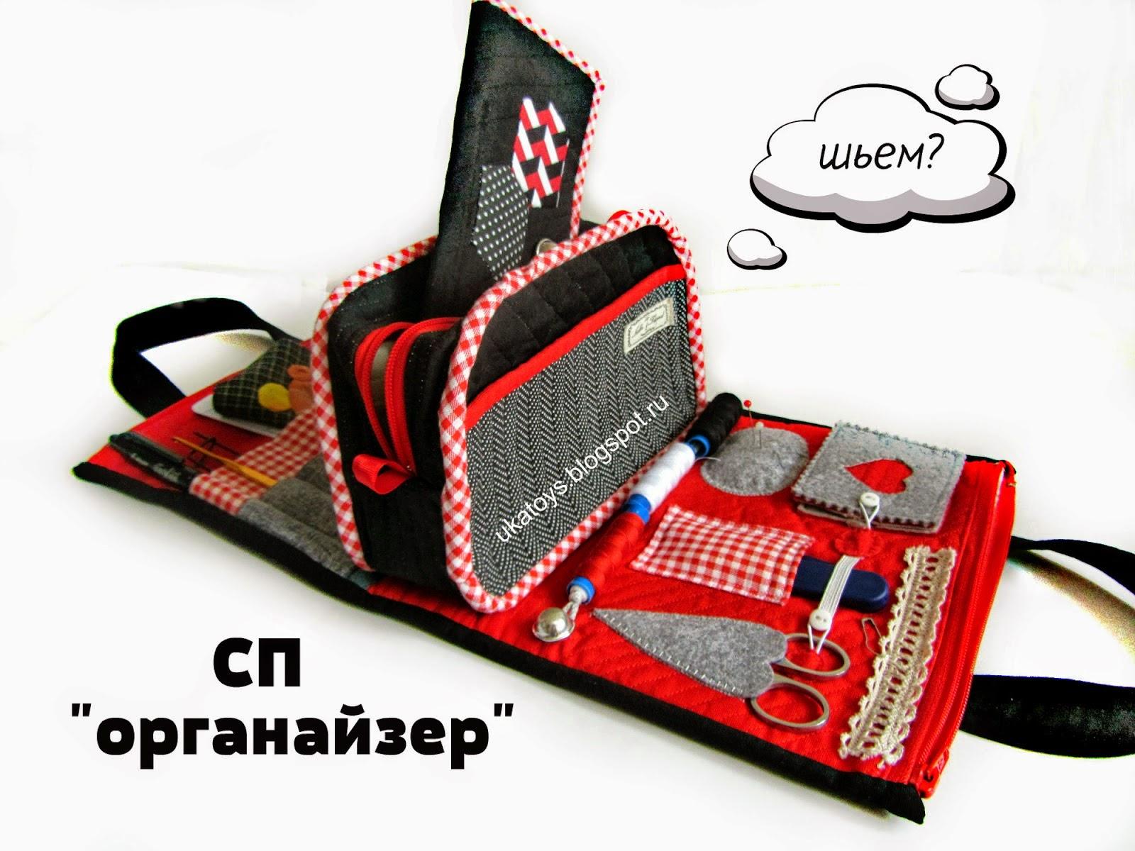 """СП """"Органайзер"""""""