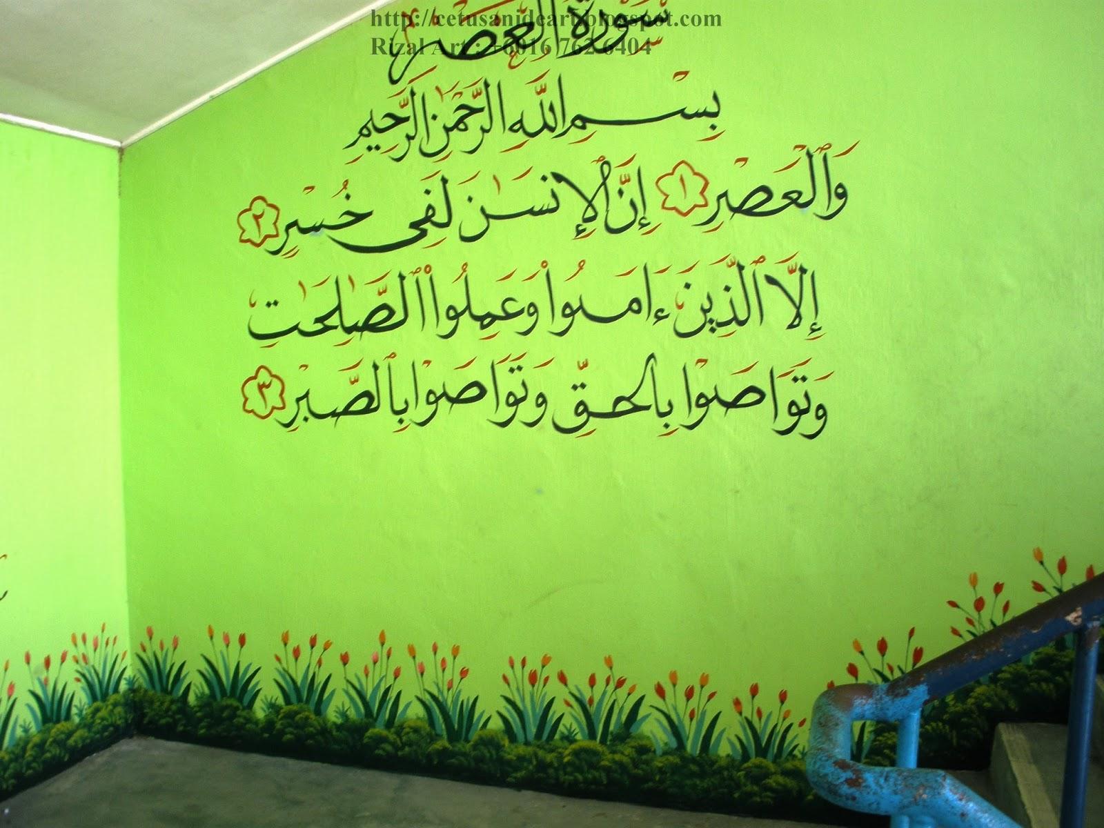 Mural Art Cetusan Idea Sample Image Mural Jawi