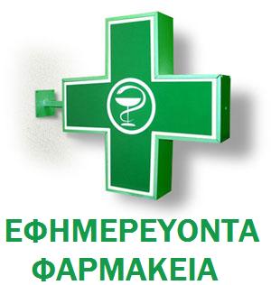Εφημερεύοντα Φαρμακεία Για να δείτε τα φαρμακεια της περιοχής σας, περιηγηθείτε στο χάρτη. Οι εφημε
