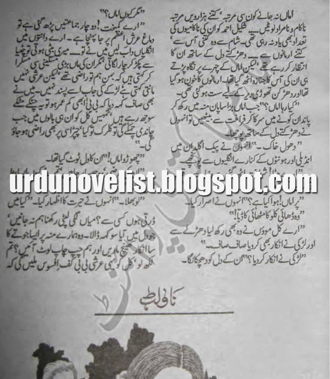 Ek Haqeeqat By Maha Malik