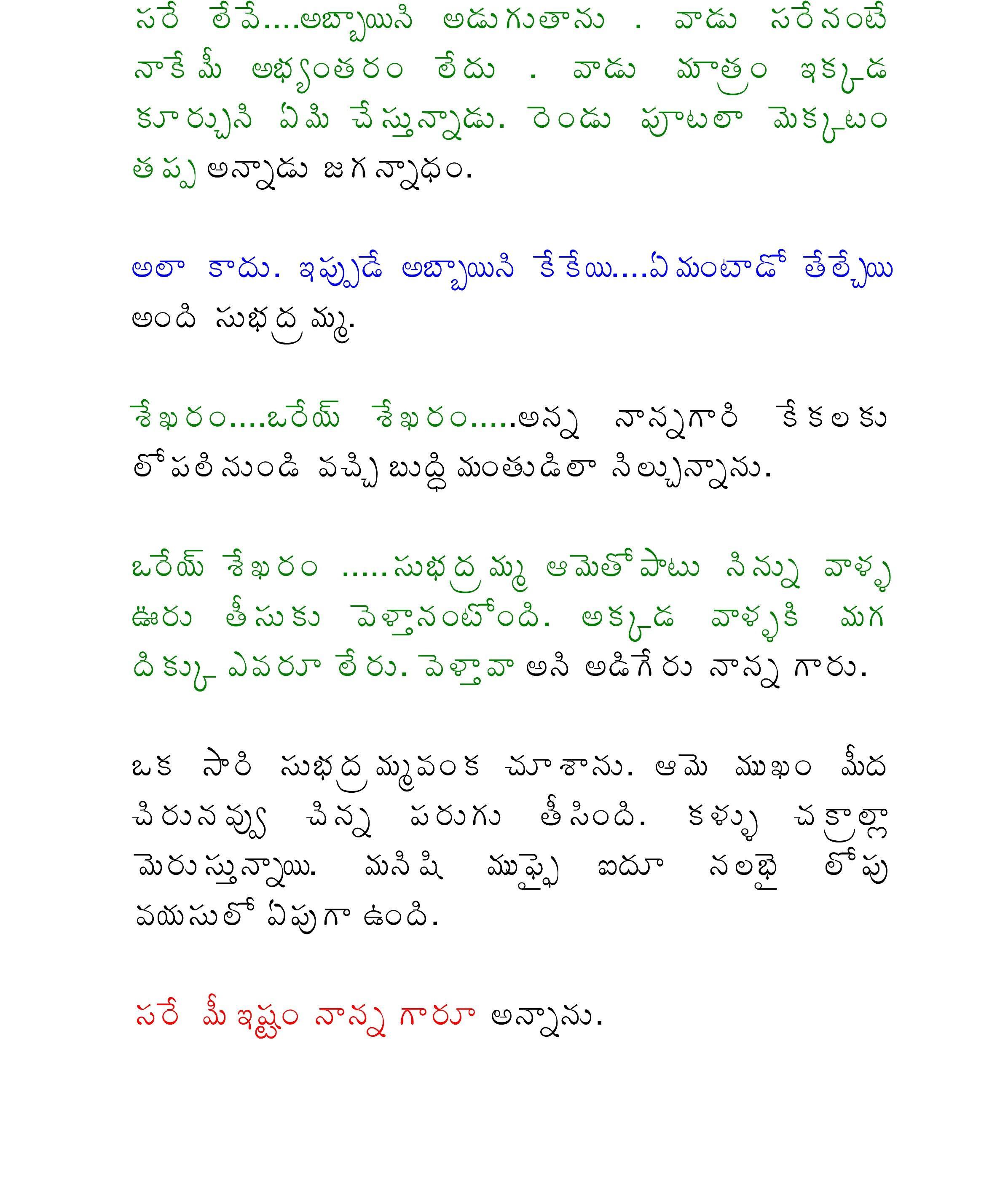 Amma koduku kathalu kamakathalu com