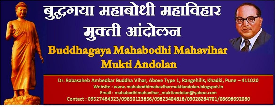 BUDDHAGAYA MAHABODHI MAHAVIHAR MUKTI ANDOLAN