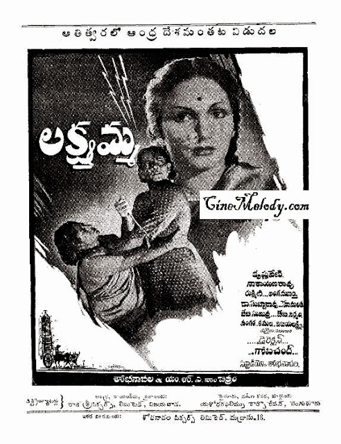 Lakshmamma Telugu Mp3 Songs Free  Download  1950