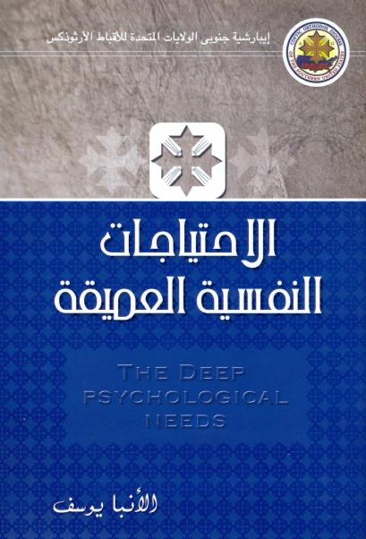 كتاب : الاحتياجات النفسية العميقة - الانبا يوسف