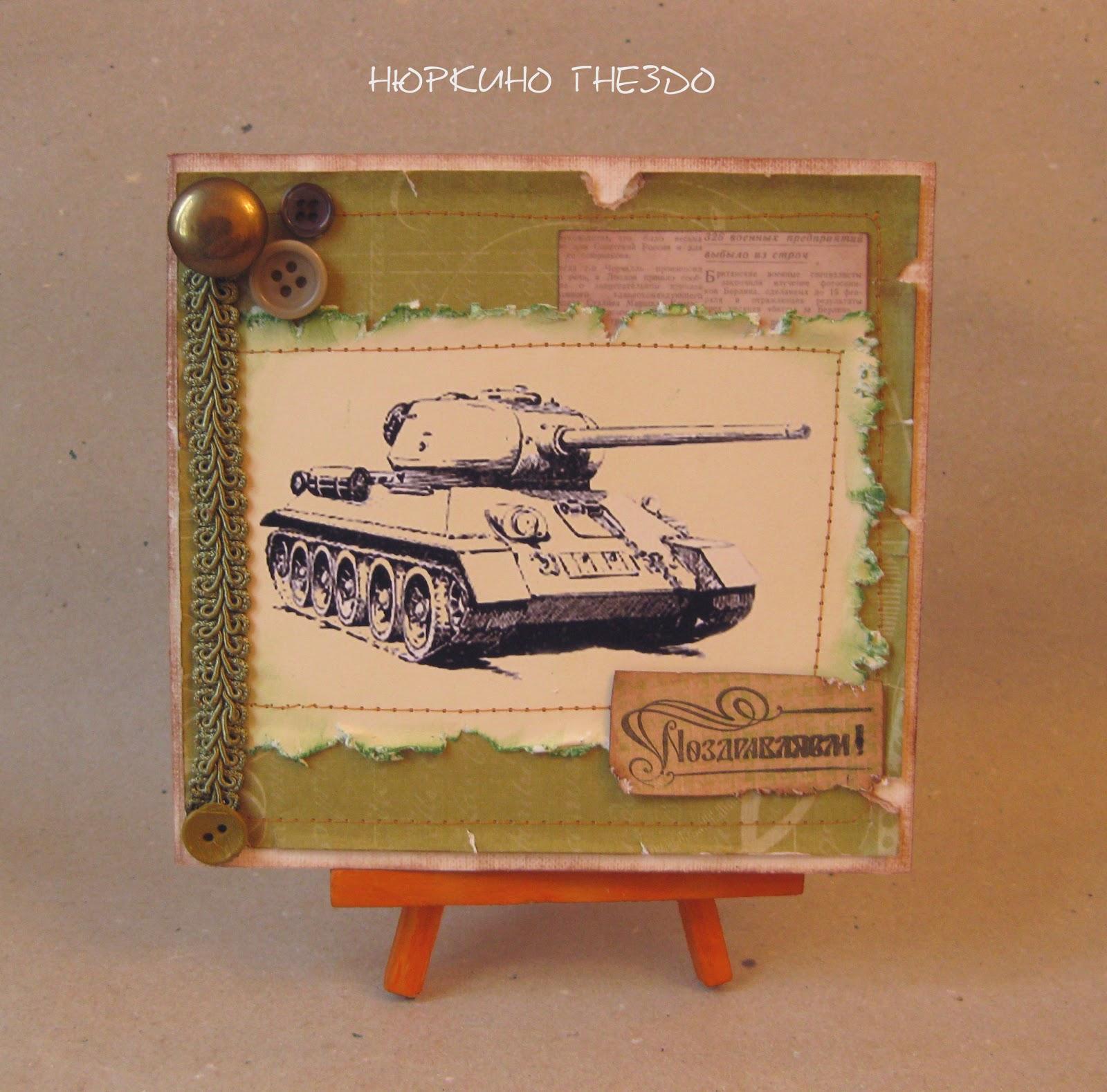 Открытка для танкиста 15*15