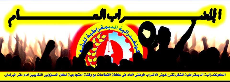 """الـ """"ك د ش"""" تعلن عن تنظيم إضراب وطني إنذاري في كل القطاعات"""