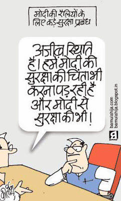 congress cartoon, bjp cartoon, election 2014 cartoons, cartoons on politics, indian political cartoon, narendra modi cartoon, political humor