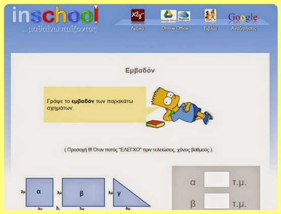 http://inschool.gr/G5/MATH/EPIPEDA-EMBADON-VAL-G5-MATH-HPwrite-1401121826-tzortzisk/index.html