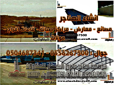 Hangar |Design & construction %D8%B5%D9%88%D8%B1%D8%A99