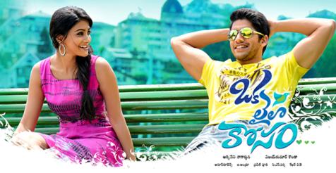 Oka Laila Kosam DJ Srinu Orissa Extraordinary Mix Telugu Songs Download
