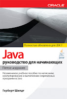   &#171;Java 7:   &#187;