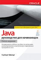 книга Шилдта «Java 7: руководство для начинающих»