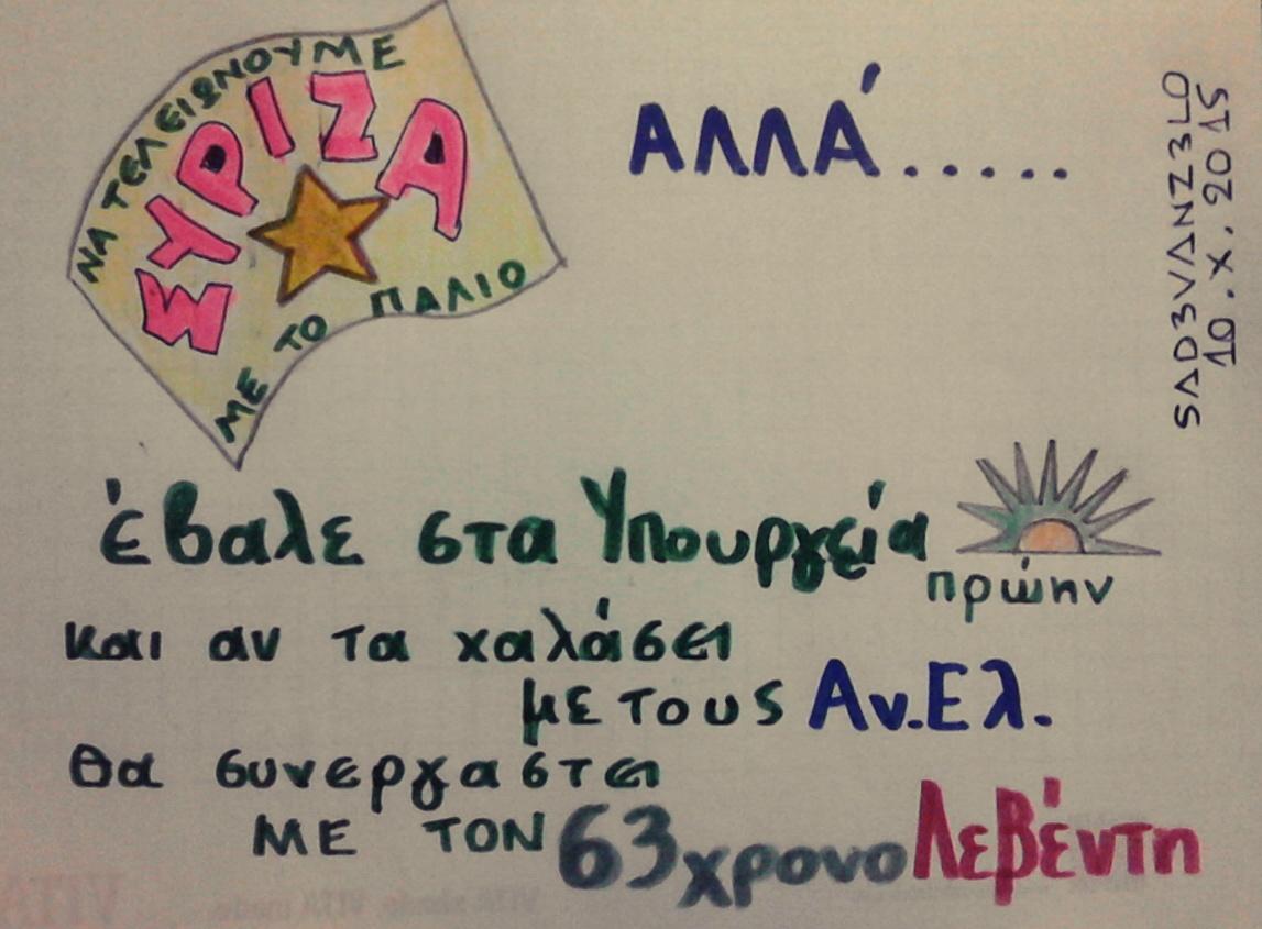 ΣΥΡΙΖΑ:να τελειωνουμε με το -ποιο ?-παλιο