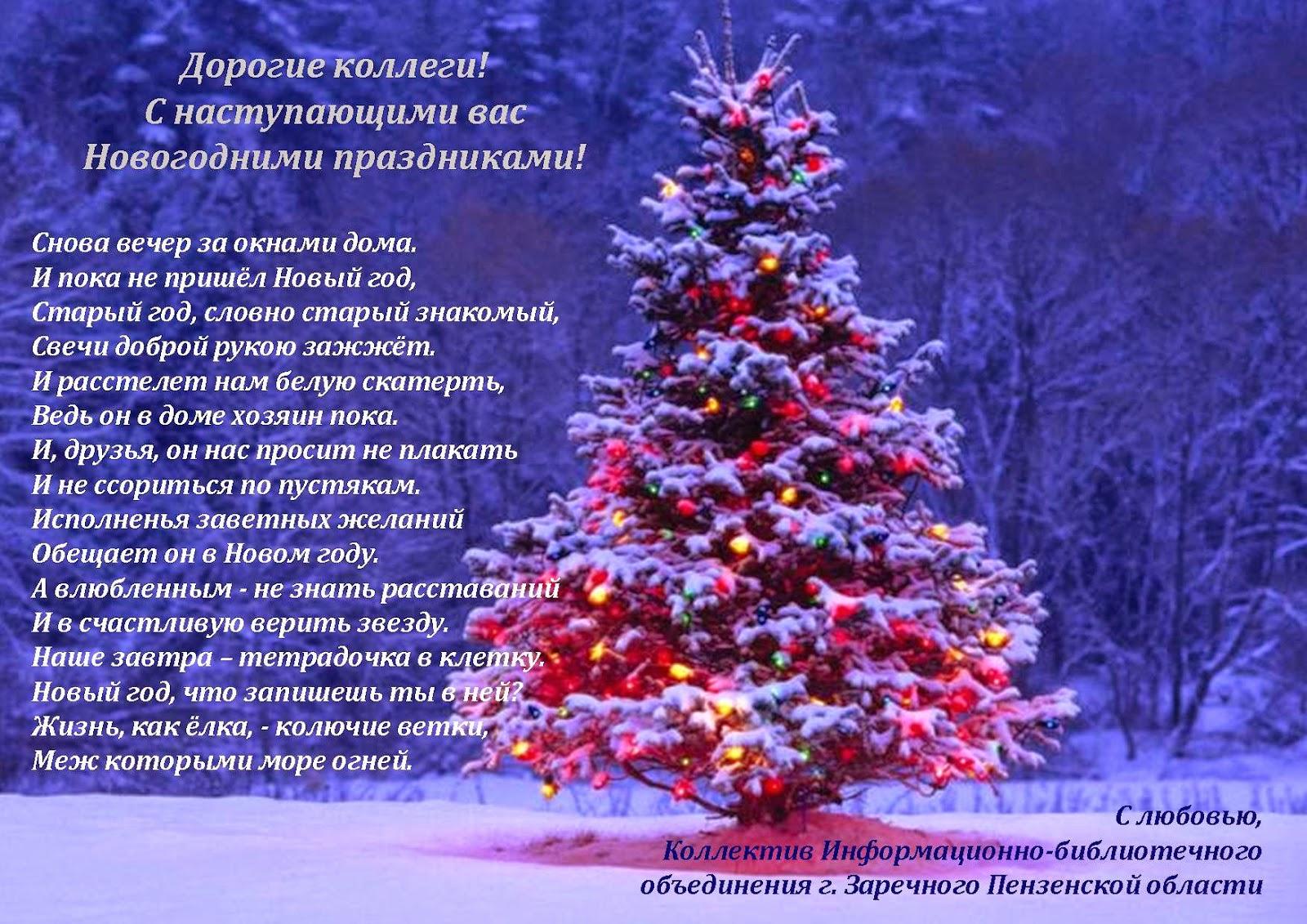 Поздравления с наступающем новым годом