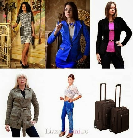 Liaza-valini: женская одежда оптом