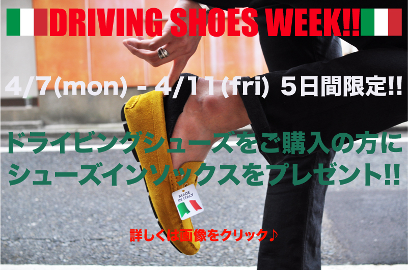 http://nix-c.blogspot.jp/2014/04/driving-shoes-week.html