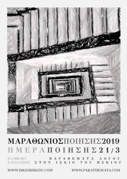 Μαραθώνιος Ποίησης 2019