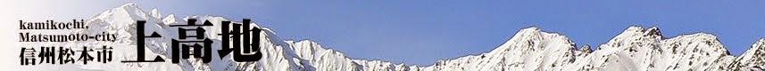 上高地観光施設事業のスタッフブログ