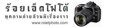 RoietPhoto - ร้อยเอ็ดโฟโต้