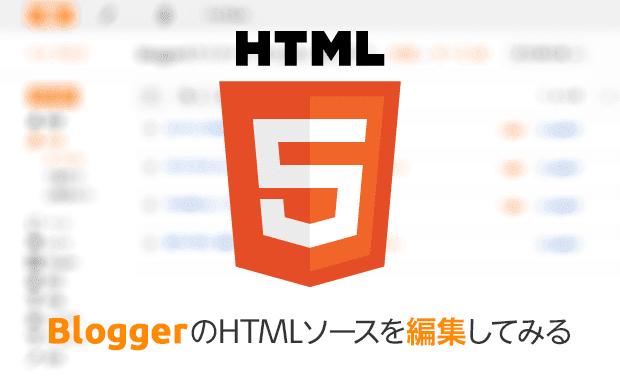 カスタマイズ初級編!HTMLを編集する方法