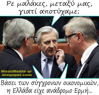 τρόικα massmedia-gr