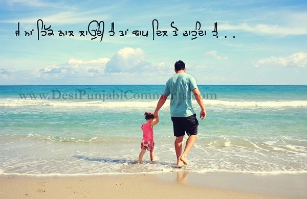Father Love Punjabi Status