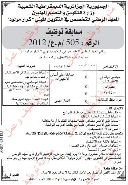 التوظيف في المعهد الوطني المتخصص في التكوين المهني 2012 002.jpg