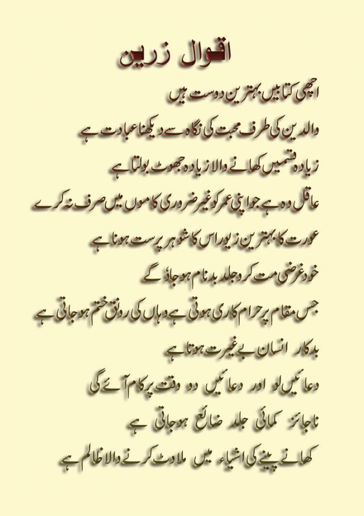 Beautiful aqwal e zareen hazrat ali in urdu wallpapers pictures