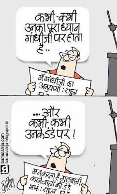 rahul gandhi cartoon, congress cartoon, cartoons on politics, political humor, indian political cartoon, gandhijee cartoon