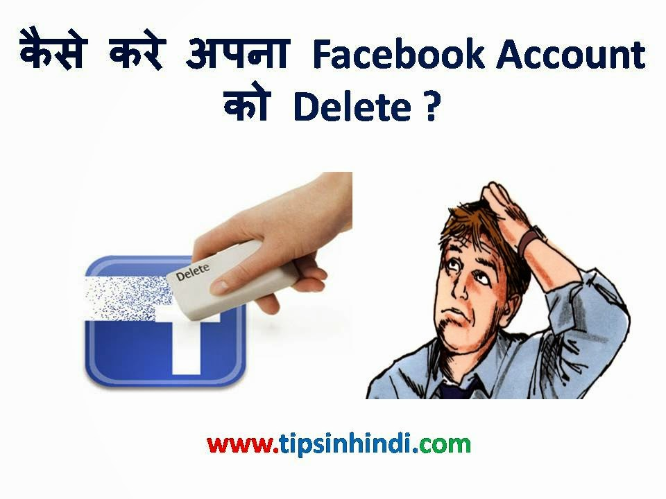 How to delete our Facebook account in Hindi