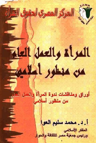 المرأة والعمل العام من منظور إسلامي لـ محمد سليم العوا