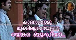 Facebook Photo comments - Look illenne ullu - Salim kumar - Meesa maadhavan