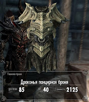 драконья броня