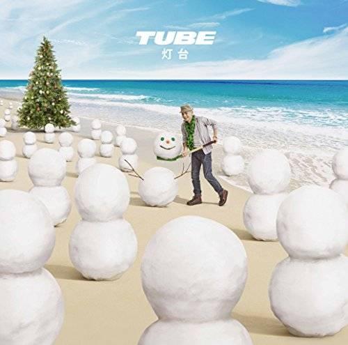 [Single] TUBE – 灯台 (2015.12.16/MP3/RAR)